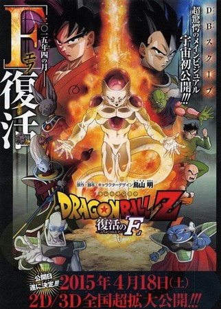 affiche film dragon ball z